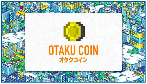 オタクコイン
