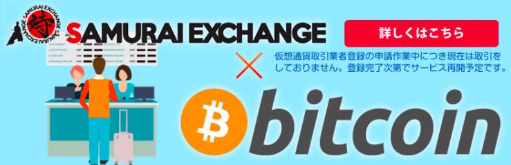 ビットコイン 換金
