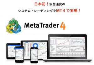 仮想通貨 MT4