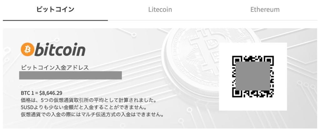 xm(エックスエム)にビットコイン(仮想通貨)で入金・出金