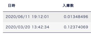 PoloniexからDMMbitcoinへ入庫完了